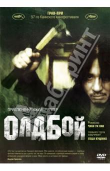 Олдбой (DVD)