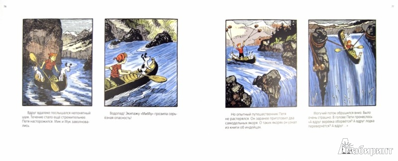 Иллюстрация 1 из 53 для Необыкновенные приключения знаменитого путешественника Пети Рыжика и его друзей Мика и Мука | Лабиринт - книги. Источник: Лабиринт