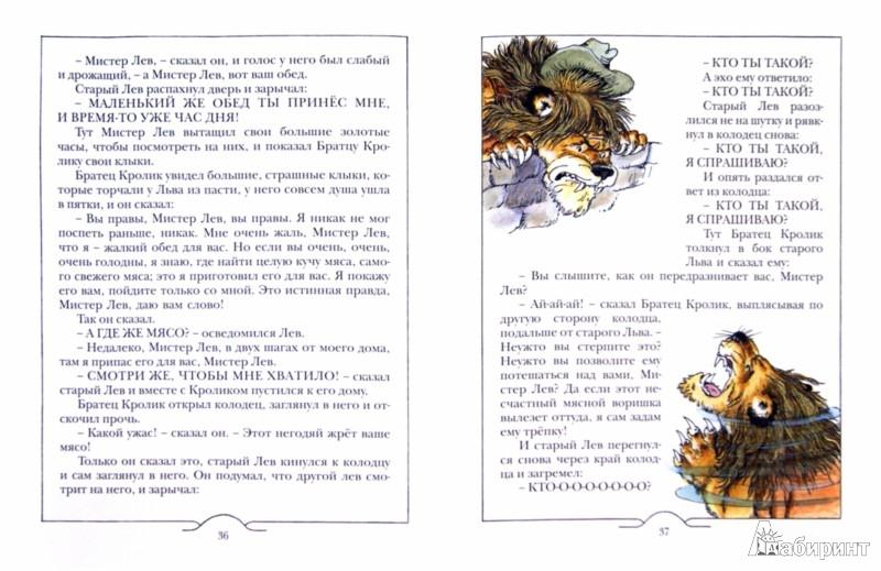 Иллюстрация 1 из 25 для Как Братец Кролик победил Льва - Джоэль Харрис | Лабиринт - книги. Источник: Лабиринт