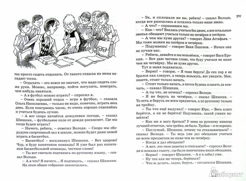 Иллюстрация 1 из 12 для Всё о фантазёрах - Николай Носов   Лабиринт - книги. Источник: Лабиринт