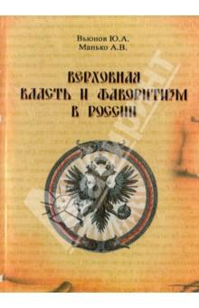 Верховная власть и фаворитизм в России (конец XVII - XVIII вв.)