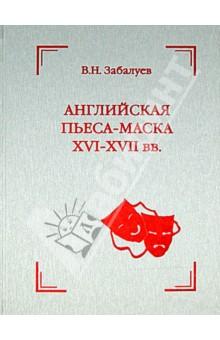 Английская пьеса-маска XVI-XVII вв