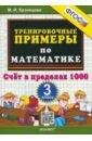 Тренировочные примеры по математике. 3 класс. Счет в пределах 1000. ФГОС