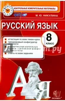 Русский язык. 8 класс. Контрольные измерительные материалы. ФГОС