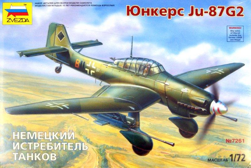 Иллюстрация 1 из 3 для 7261/Немецкий истребитель танков Юнкерс Ju-87 G2 | Лабиринт - игрушки. Источник: Лабиринт