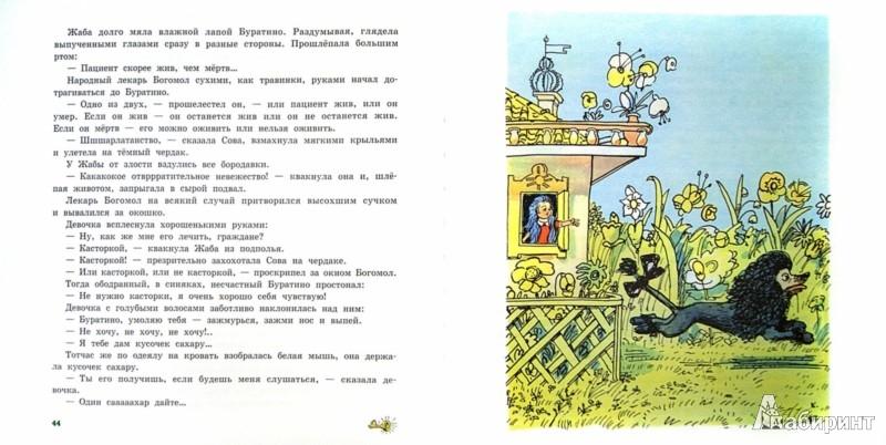 Иллюстрация 1 из 38 для Золотой ключик, или Приключения Буратино - Алексей Толстой | Лабиринт - книги. Источник: Лабиринт