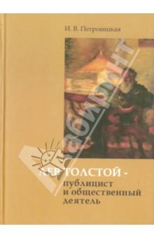 Лев Толстой - публицист и общественный деятельЛитературоведение и критика<br>Книга посвящена малоизвестной части творческого наследия Льва Толстого - его публицистике и общественной деятельности. В представленной работе рассматриваются трактаты, статьи, обращения, беседы, заметки, проекты, воззвания, интервью, открытые письма Толстого. В конце XIX-XX вв. он являлся для своих современников наиболее авторитетной медийной фигурой, столь востребованной сегодня, в начале века ХХІ-го. <br>Эта книга - своеобразный путеводитель по публицистике Толстого. Впервые собраны и прокомментированы публицистические работы Толстого, написанные на протяжении всей его жизни. Современному читателю предстоит познакомиться с личностью и деятельностью Льва Толстого не только как великого писателя, но и как глубокого мыслителя, яркого публициста, общественного деятеля, настойчиво призывающего любить друг друга.<br>
