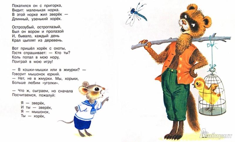 Иллюстрация 1 из 13 для Сказка о глупом мышонке - Самуил Маршак   Лабиринт - книги. Источник: Лабиринт