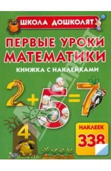 Первые уроки математики