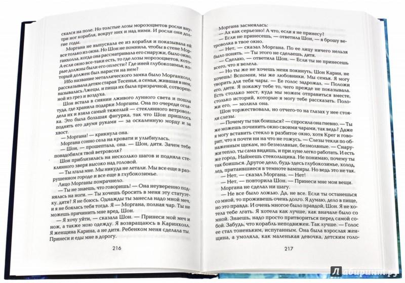 Иллюстрация 1 из 24 для Хроники тысячи миров - Мартин Джордж Р. Р. | Лабиринт - книги. Источник: Лабиринт