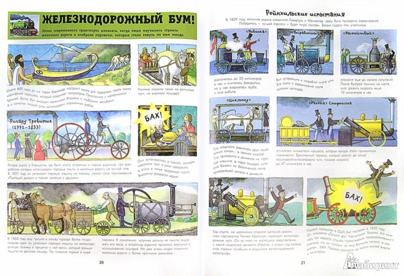 Иллюстрация 1 из 12 для Моя первая книга про автомобили, самолёты, корабли - Ричард Брасси | Лабиринт - книги. Источник: Лабиринт