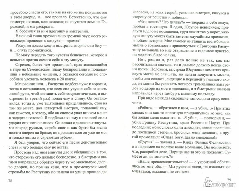 Иллюстрация 1 из 15 для Дневник. Конец Распутина - Пуришкевич, Юсупов   Лабиринт - книги. Источник: Лабиринт