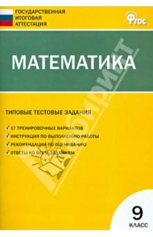 ГИА Математика. 9 класс. Типовые тестовые задания. ФГОС