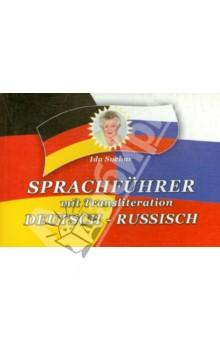 Sprachfuhrer mit Transliteration. Deutsch-russisch