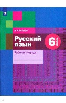 шмелев учебник русского языка 6 класс