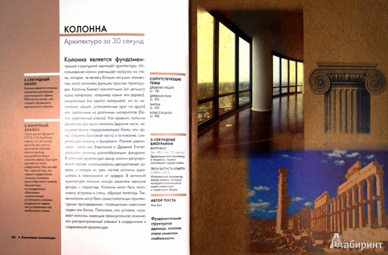 Иллюстрация 1 из 35 для Архитектура - Энтик, Бич, Коллетти   Лабиринт - книги. Источник: Лабиринт