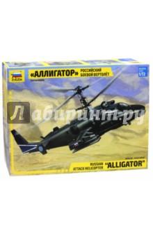 7224/Российский боевой вертолет Ка-52 АллигаторПластиковые модели: Авиатехника (1:72)<br>Ка-52 Аллигатор - двухместная версия вертолета Ка-50, на которой размещено самое современное оборудование, позволяющее работать в любое время суток и в любых условиях. Этот вертолет обладает отличными летными характеристиками, его жизненно важные части хорошо защищены, он может нести большой выбор систем оружия.<br>Набор деталей для сборки модели вертолета.<br>Набор собирается при помощи специального клея, выпускаемого предприятием Звезда. Клей продается отдельно от набора.<br>Не рекомендуется детям до 3-х лет.<br>Моделистам до 10 лет рекомендуется помощь взрослых.<br>Производитель: Россия.<br>Масштаб: 1:72<br>