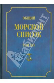 Общий морской список от основания флота до 1917 г. Том 14. Царствование императора Александра II