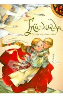Гуси-лебедиРусские народные сказки<br>Красочно иллюстрированная русская народная сказка для малышей.<br>