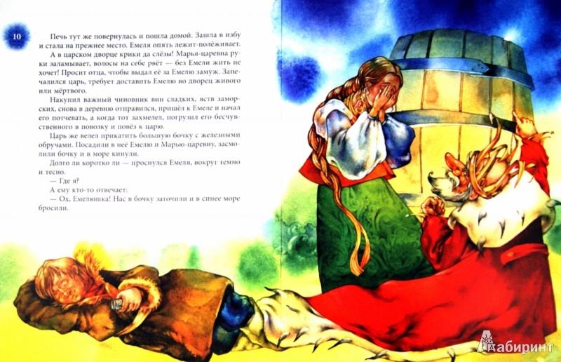 Иллюстрация 1 из 12 для По щучьему велению | Лабиринт - книги. Источник: Лабиринт
