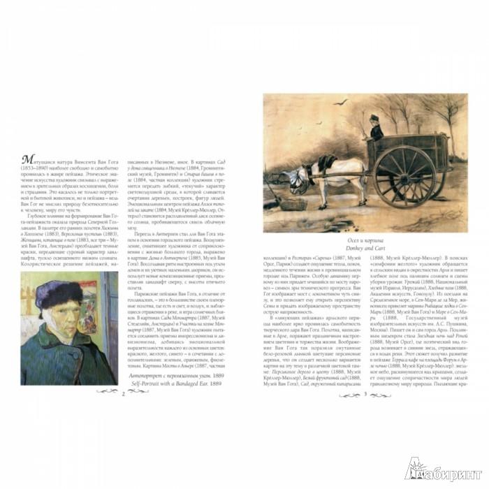 Иллюстрация 1 из 10 для Ван Гог. Пейзаж - Елена Милюгина | Лабиринт - книги. Источник: Лабиринт