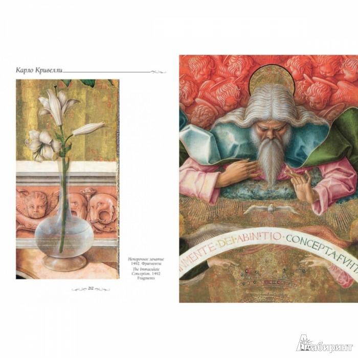 Иллюстрация 1 из 10 для Карло Кривелли - Елена Милюгина | Лабиринт - книги. Источник: Лабиринт