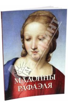 Мадонны РафаэляЗарубежные художники<br>Всемирно известные мадонны Рафаэля (1483-1520) - то камерные миниатюры, то царящие в славе в больших алтарных композициях - знаменуют путь художника к совершенному воплощению идеального образа Богоматери. Для раннего, урбинского периода творчества мастера, характерны задумчивые, грустные мадонны, нежность и хрупкость которых созвучна лирическому пейзажу. Флорентийские мадонны Рафаэля - это миловидные, трогательные и чарующие грацией юные матери, изображенные, как правило, с играющими у их ног маленькими детьми - Христом и Иоанном Крестителем. В римских мадоннах Рафаэля настроение идиллии уступает место более глубокому чувству материнства, гармонии реального и идеального. Вершина творчества Рафаэля - Сикстинская Мадонна. Со времени создания этого образа прошло около пятисот лет, но человечество не устает изумляться высокому гению великого мастера и недосягаемому совершенству его Мадонн.<br>Составитель: Андрей Астахов.<br>