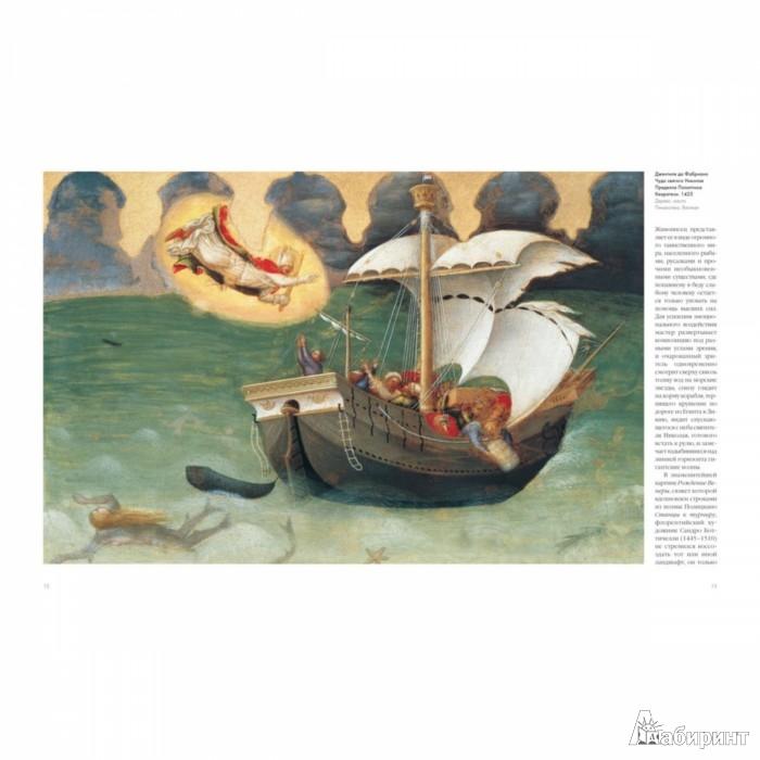 Иллюстрация 1 из 10 для Морской пейзаж в мировой живописи - А. Голованова   Лабиринт - книги. Источник: Лабиринт