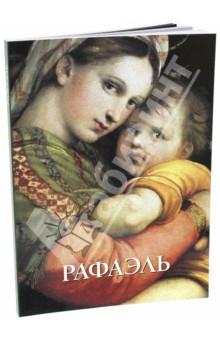 РафаэльЗарубежные художники<br>Короткая жизнь Рафаэля Санти (1483-1520) - сконцентрированное проявление человеческого гения, прославившегося в веках. Его творчество - одна из вершин изобразительного искусства эпохи Высокого Возрождения в которой царило целое созвездие имен гениальных творцов, сумевших воплотить свои идеи в совершенной художественной форме. Рафаэль, наряду с Леонардо да Винчи, Микеланджело и некоторыми другими художниками, был наиболее ярким выразителем искусства далекого времени.<br>Составитель: Андрей Астахов.<br>
