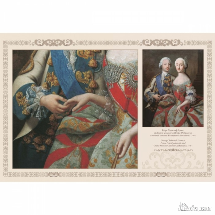 Иллюстрация 1 из 17 для Императорский портрет - Елена Милюгина | Лабиринт - книги. Источник: Лабиринт