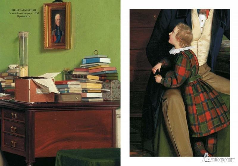 Иллюстрация 1 из 14 для Государственный музей искусств, Копенгаген - Елена Милюгина | Лабиринт - книги. Источник: Лабиринт