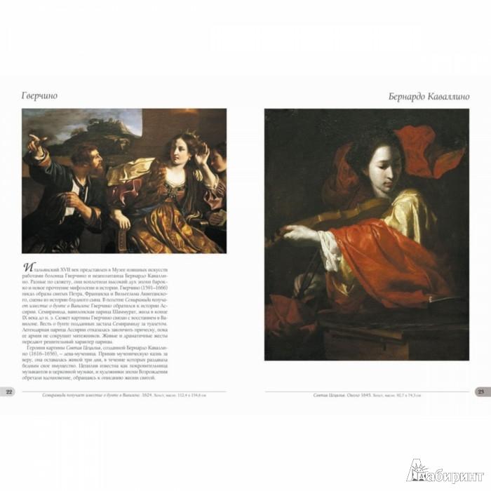 Иллюстрация 1 из 10 для Музей изящных искусств, Бостон - Елена Милюгина | Лабиринт - книги. Источник: Лабиринт