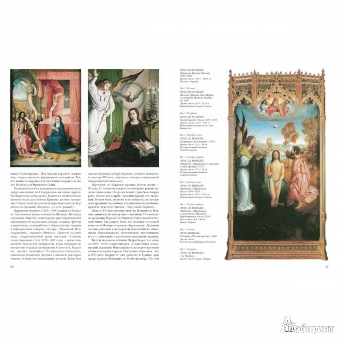 Иллюстрация 1 из 10 для Испанская живопись. XV-XVIII - Мария Мартиросова | Лабиринт - книги. Источник: Лабиринт