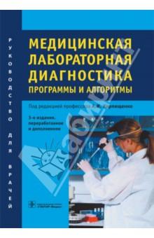 Медицинская лабораторная диагностика. Программы и алгоритмы. Руководство для врачейВнутренние болезни. Диагностика<br>В третьем, переработанном и дополненном издании руководства (первое вышло в 1997 г., второе - в 2000 г.) представлены программы и алгоритмы клинической лабораторной диагностики наиболее часто встречающихся заболеваний и синдромов. Приведены современные данные по этиологии, патогенезу, мониторингу течения и контролю лечения большинства рассмотренных заболеваний. <br>Книга предназначена специалистам клинической лабораторной диагностики, врачам других специальностей, студентам медицинских учебных заведений.<br>3-е издание, переработанное и дополненное.<br>