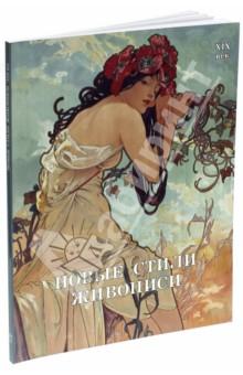 Новые стили живописи. XIX век