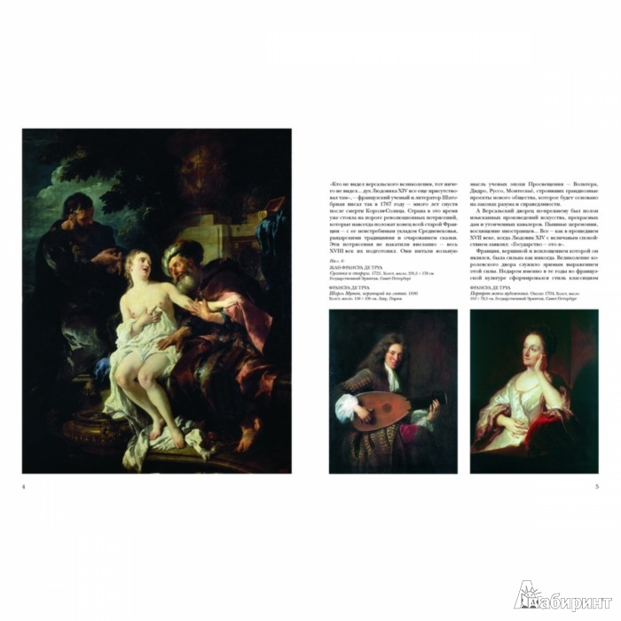 Иллюстрация 1 из 10 для Французская живопись. XVIII - Майорова, Скоков | Лабиринт - книги. Источник: Лабиринт