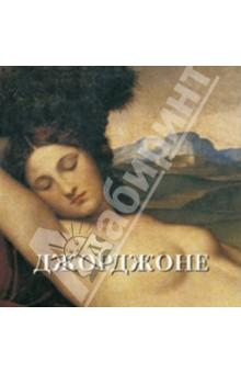 ДжорджонеЗарубежные художники<br>Джорджоне – великий итальянский живописец, один из осново-положников искусства Высокого Возрождения. Его называли «первым мастером» Венеции. Он прославился как мастер станко-вой живописи, прославляющий красоту земного бытия. Издание предназначено для широкого круга читателей, в особенности для любителей живописи.<br>