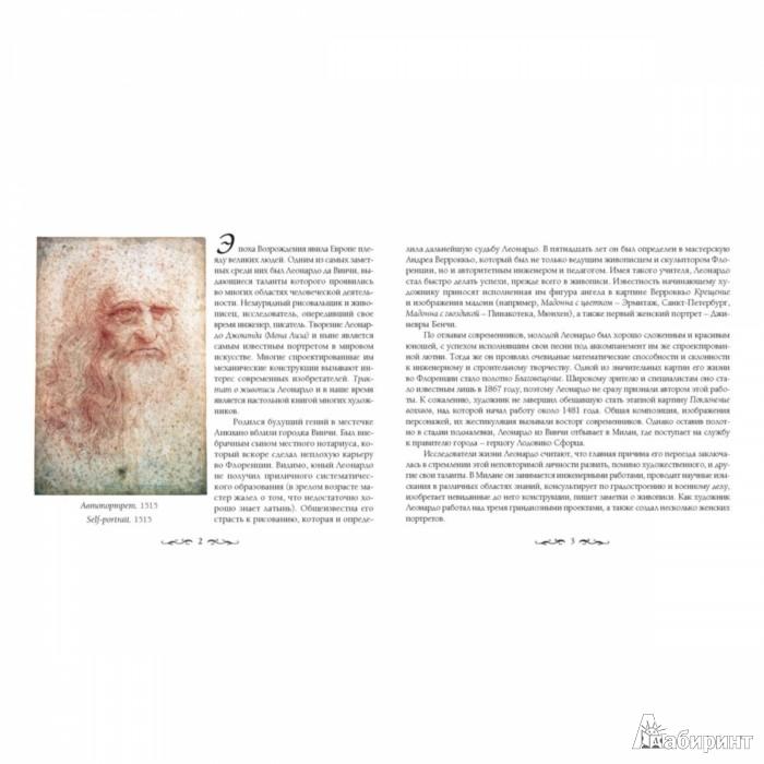 Иллюстрация 1 из 10 для Леонардо да Винчи - Юрий Астахов | Лабиринт - книги. Источник: Лабиринт