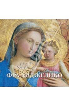 Фра АнджеликоЗарубежные художники<br>Для полотен флорентийского мастера Фра Анджелико характерен золотой цвет. Монах, он расписывал алтари, иллюстрировал книги и писал картины на религиозные темы – и смотрел на мир с благоговением. Его Мадонны и ангелы отражают присущую его душе радость.<br>