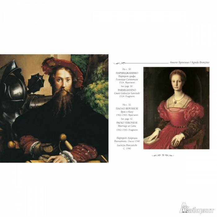 Иллюстрация 1 из 10 для Шедевры мировой живописи - Вера Калмыкова | Лабиринт - книги. Источник: Лабиринт