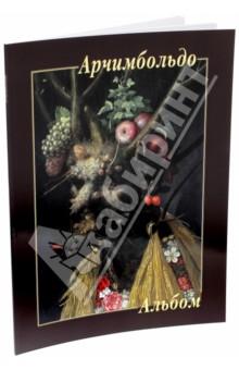 АрчимбольдоЗарубежные художники<br>Альбом знакомит с творчеством итальянского художника, представителя маньеризма, Джузеппе Арчимбольдо.<br>Составитель: А. Астахов.<br>
