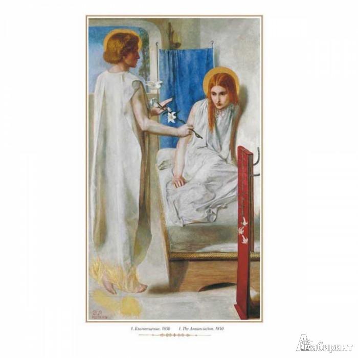 Иллюстрация 1 из 14 для Данте Габриэль Россетти   Лабиринт - книги. Источник: Лабиринт