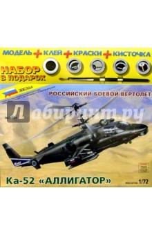 Российский боевой вертолет Ка-52 Аллигатор (72245)Пластиковые модели: Авиатехника (1:72)<br>Ка-52 Аллигатор - двухместная версия вертолета Ка-50, на которой размещено самое современное оборудование, позволяющее работать в любое время суток и в любых условиях. Этот вертолет обладает отличными летными характеристиками, его жизненно важные части хорошо защищены, он может нести большой выбор систем оружия.<br>В комплект входят: набор деталей для сборки модели, клей, кисточка, четыре краски (вороненая сталь, алюминий, черная, кирпичная).<br>Для детей от 3-х лет.<br>Масштаб: 1:72.<br>Набор деталей для сборки модели, клей, кисточка, 4 краски.<br>Срок годности не ограничен.<br>Производство: Россия.<br>Моделистам до 10 лет рекомендуется помощь взрослых.<br>Не рекомендуется детям до 3 лет. Осторожно, мелкие детали!<br>Упаковка: картонная коробка.<br>