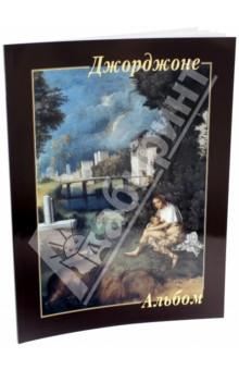 ДжорджонеЗарубежные художники<br>В альбоме представлены 22 живописные работы венецианского живописца Джорджоне.<br>Составитель: А. Астахов.<br>