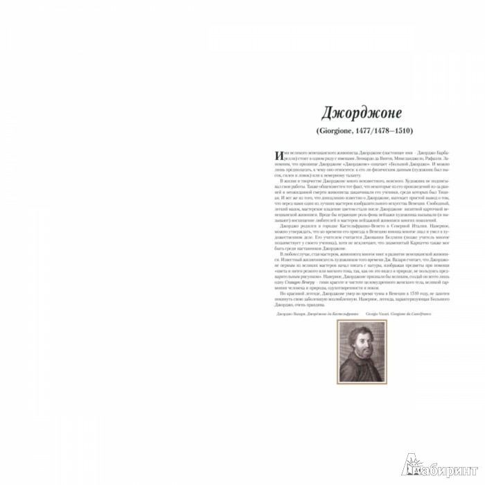 Иллюстрация 1 из 10 для Джорджоне | Лабиринт - книги. Источник: Лабиринт
