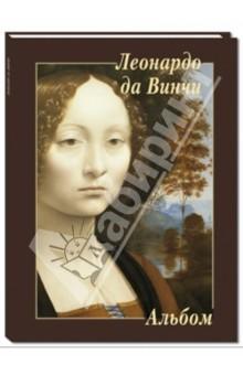 Леонардо да ВинчиЗарубежные художники<br>В альбоме представлены 22 живописные работы Леонардо да Винчи.<br>Составитель А. Астахов<br>