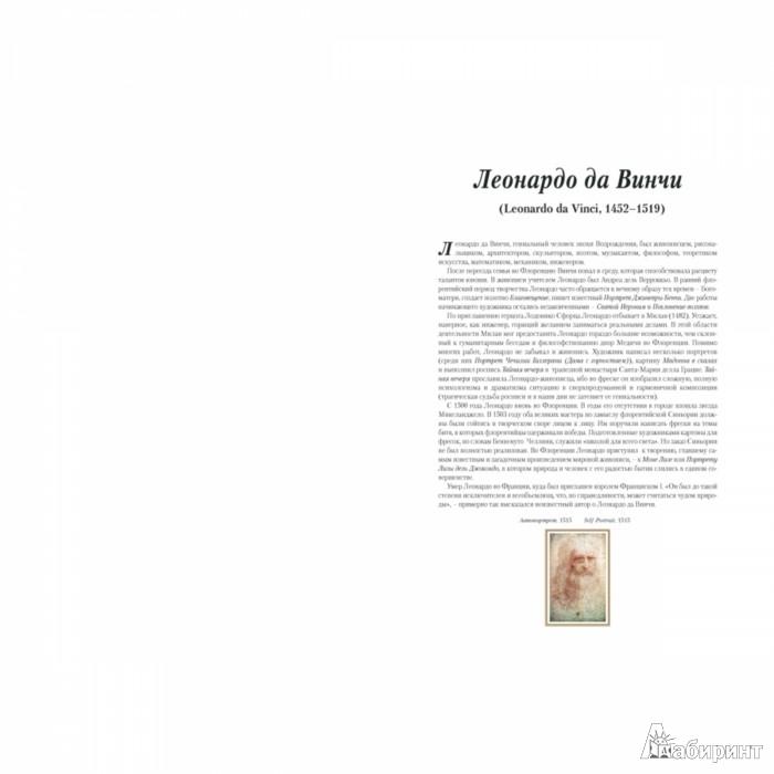 Иллюстрация 1 из 10 для Леонардо да Винчи   Лабиринт - книги. Источник: Лабиринт