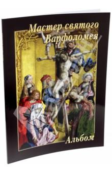 Мастер святого ВарфоломеяЗарубежные художники<br>Одним из интереснейших анонимных художников в мировой истории является живописец рубежа XV-XVI веков, известный под именем Мастера Алтаря Святого Варфоломея или Мастера святого Варфоломея.<br>