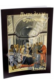 Пьеро делла ФранческаЗарубежные художники<br>Альбом знакомит с творчеством выдающегося художника Раннего Возрождения Пьеро делла Франческа.<br>