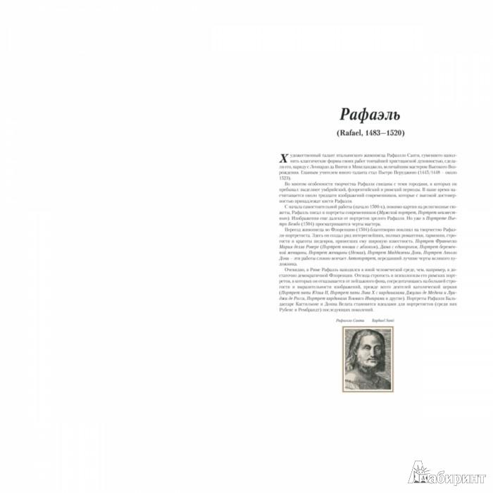 Иллюстрация 1 из 10 для Рафаэль. Портрет | Лабиринт - книги. Источник: Лабиринт